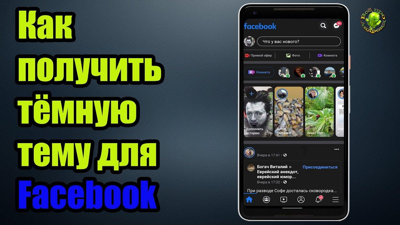 Как получить тёмную тему на Facebook