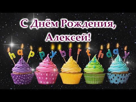 С днем рождения Алексей музыкальная видео открытка