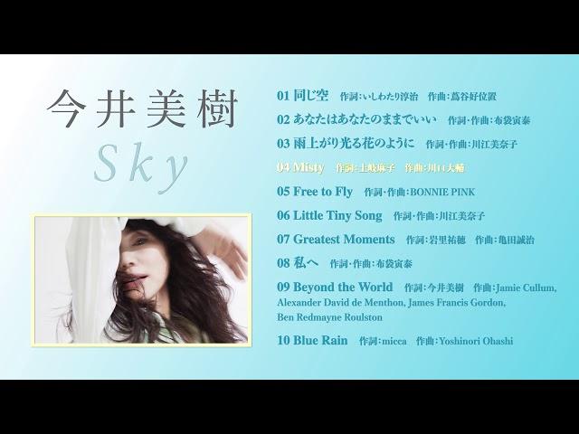 今井美樹『Sky』アルバム・ダイジェスト