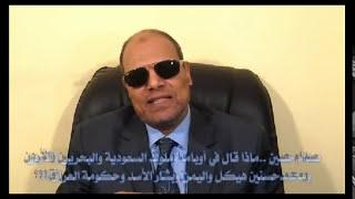أخيراً.. صدام حسين يتكلم / تسريب صوتي قنبلة