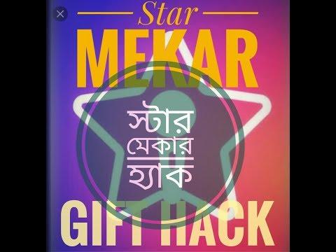 Starmekar Gift Hack, Sargam Gift Hack, The voice Gift hack , karaoke gift hack, By Prank Store