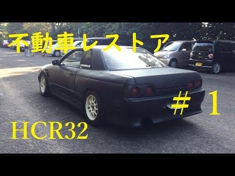 HCR32 不動車レストア企画 ドリ車作るぞ!?#1/ NISSAN SKYLINE R32 RESTORE