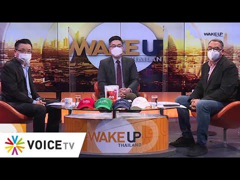 LIVE! #WakeUpThailand ประจำวันที่ 6 กันยายน 2564