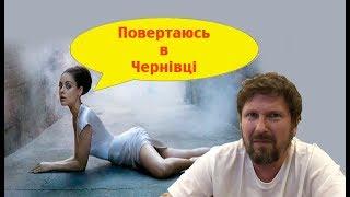 Мила Куниц возвращается в Черновцы