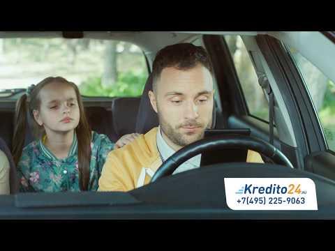 Займы с Kredito24.ru
