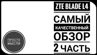 оБЗОР НА ZTE BLADE L4 V.2