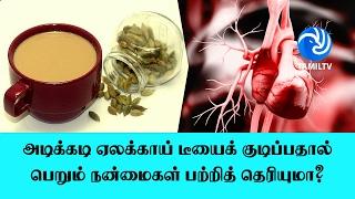 Cardamom Tea often aware of the benefits to drinking? - Tamil TV