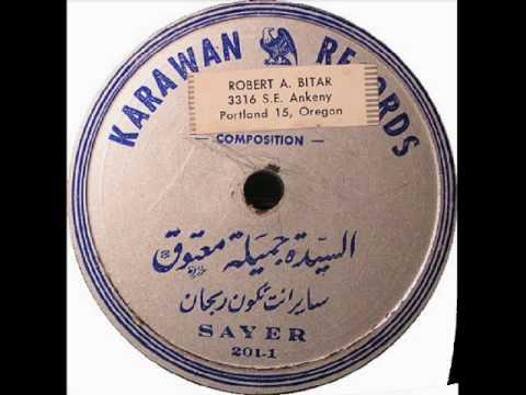 VINTAGE ARABIC MUSIC Sayer By N Karakand On KARAWAN RECORDS 201-202 (78 Rpm Record)