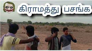 village pasanga short film 2019