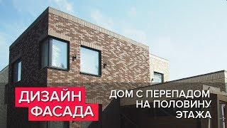 Дом с плоской крышей с перепадом на пол этажа. Дизайн фасада