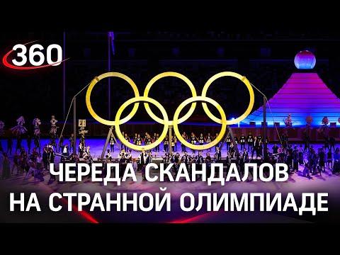 Самая странная Олимпиада. Громкие скандалы в Токио: бегство спортсмена, споры вокруг Крыма, протесты