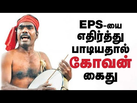 Comrade #Kovan arrested for song against EPS and Modi   IBC Tamil   Kovan Song #Modi   #CauveryIssue