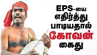 Video Comrade #Kovan arrested for song against EPS and Modi | IBC Tamil | Kovan Song #Modi | #CauveryIssue download MP3, 3GP, MP4, WEBM, AVI, FLV Agustus 2018