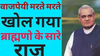 अटल बिहारी मरते मरते ब्राह्मणो के सारे राज खोल गया sardar meghraj singh