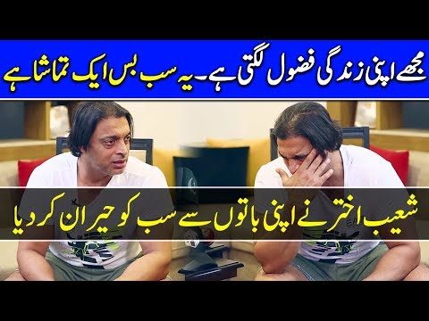Shoaib Akhtar Talks About His Life History   Most Emotional Interview   TEP   Celeb City