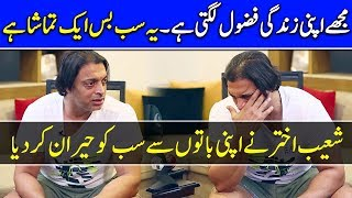 Shoaib Akhtar Talks About His Life History | Most Emotional Interview | SG2 | Celeb City