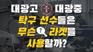 [선수 영상] 대광고 대광중 탁구 선수들은 무슨 라켓을 사용할까? (21.03.04 기준)