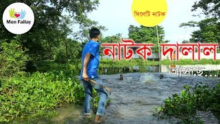 Bangla Natok 2019 | Dalal | দালাল  | Promo | Sylheti Natok | Mon Failay