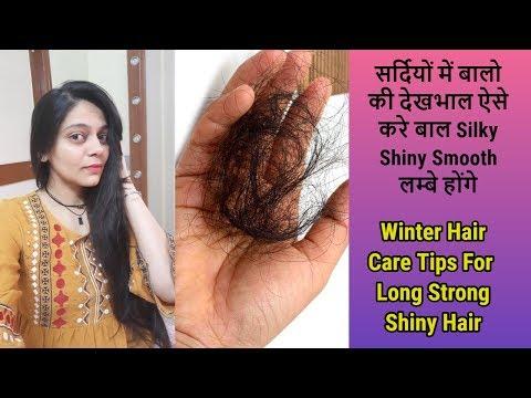 सर्दियों के लिए बालो की देखभाल कैसे करे ? | Winter Hair Care Tips To Get Long Shiny Silky Healthy