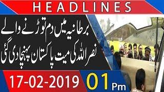 Headline | 01:00 PM | 17 February 2019 | UK News | Pakistan News