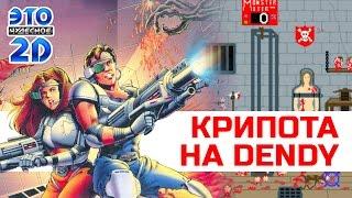 Редкие криповые игры для NES/Dendy - ЭЧ2D #64