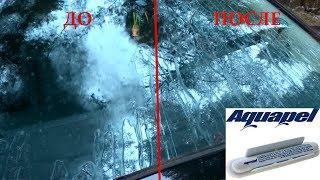 Антидождь Аквапель (Aquapel) с AliExpress. Так ли он хорош?