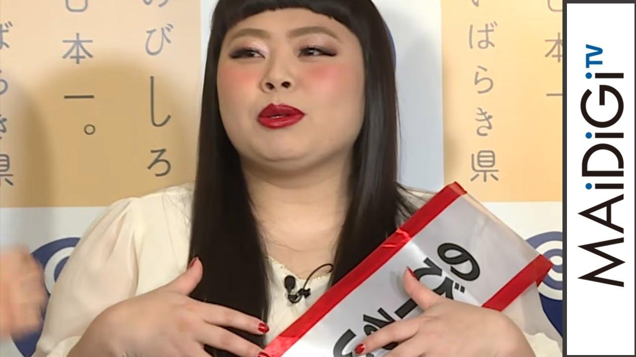 渡辺直美、エロすぎて「8テイク」 PV制作秘話明かす 「いばらきを知ろう!大キャンペーン」 PRイベント2