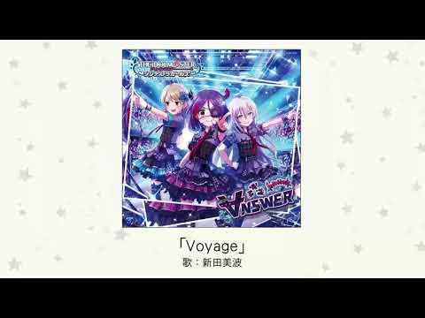 【楽曲試聴】「Voyage」(歌:新田美波)