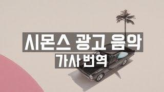 [가사 번역] Martin Garrix - Summer Days (시몬스 광고 음악 ft. 바바라 팔빈)