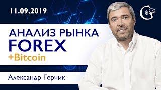 🔴 Технический анализ рынка Форекс + Bitcoin 11.09.2019  ➤➤ Прямой эфир с Александром Герчиком