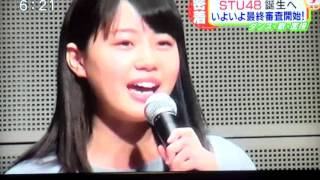 広島ホームテレビ Jステーション STU48最終オーディション.