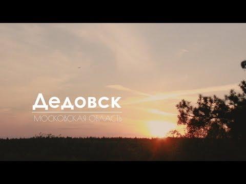 Прогулка по  Дедовску