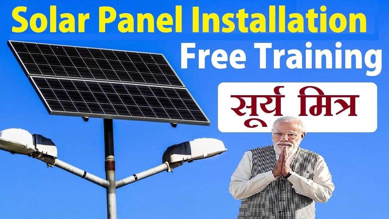 Surya Mitra Training लेकर खुदका Business शुरू करे | Modi Government Schemes  2018