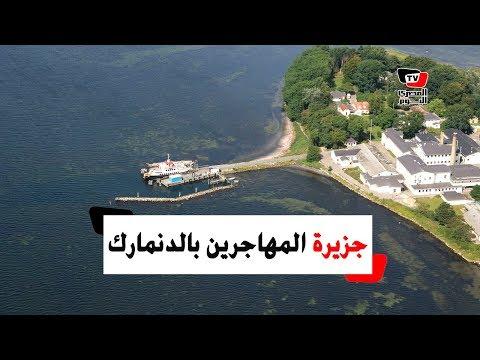 الدنمارك تعزل المهاجرين في جزيرة خطرة.. ما القصة؟  - 21:54-2018 / 12 / 16