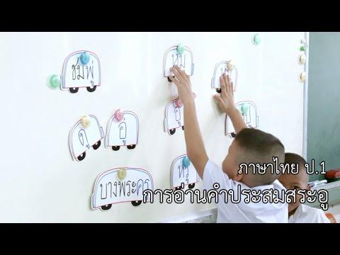 ภาษาไทย ป.1 การอ่านคำประสมสระอู ครูยุวดี นุชทรัพย์
