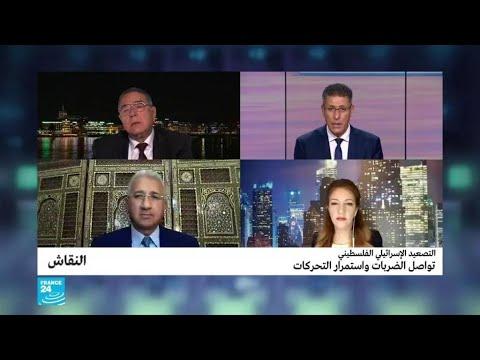 التصعيد الإسرائيلي الفلسطيني: تواصل الضربات واستمرار التحركات  - نشر قبل 38 دقيقة