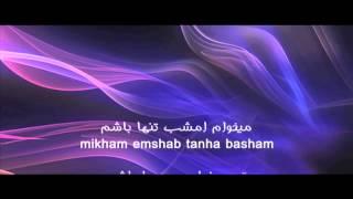 Persian Karaoke - Vay Vay by Asef