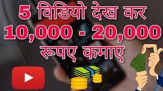 विडियो देख कर पैसे कमाए Make money by watching videos