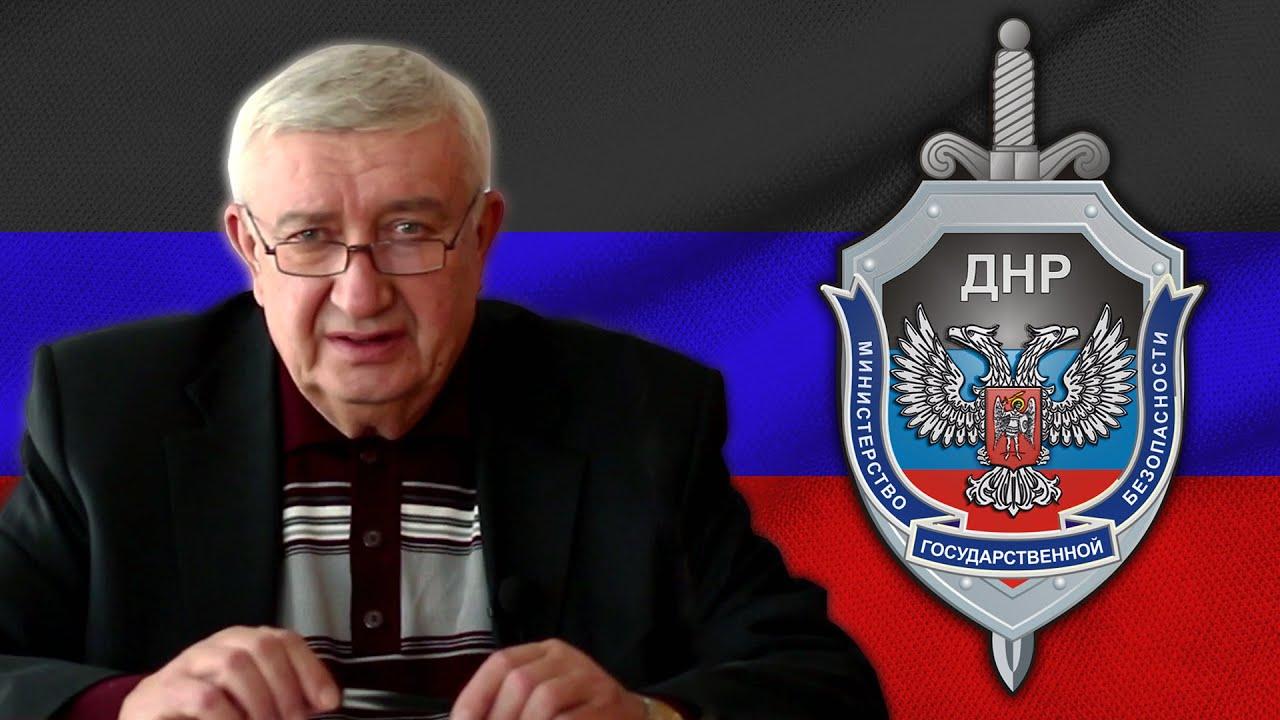 Брифинг генерал-майора СБУ перешедшего на сторону ДНР
