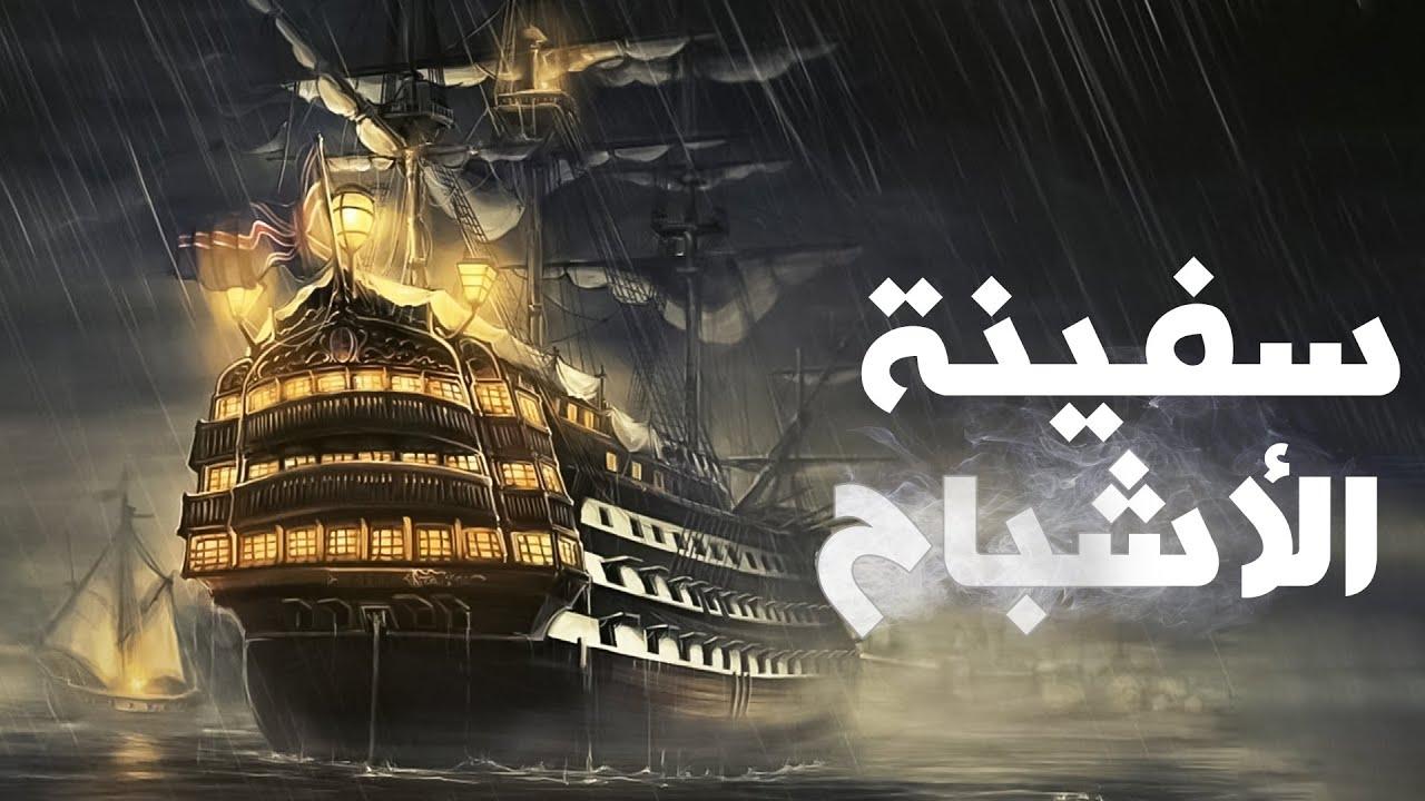 سفينة الأشباح.. لغز السفينة ماري سيلست