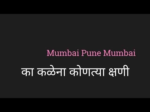 Ka Kalena का कळेना Lyrics Marathi by PK