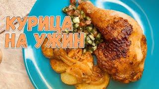 НЕЖНЕЙШИЕ Куриные окорочка на сковороде. #курица #рецепты #shorts