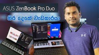ASUS ZenBook Pro Duo First Look