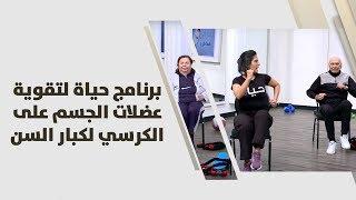 ريما عامر- برنامج حياة لتقوية عضلات الجسم على الكرسي لكبار السن