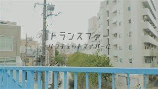 リコチェットマイガール - トランスファー(MUSIC VIDEO)