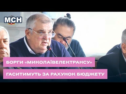 TPK MAPT: Миколаївська міська рада виділить 10 мільйонів гривень «Миколаївелектротрансу»