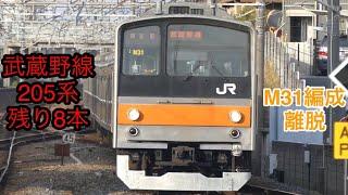 M31編成離脱で武蔵野線205系残り8本へ!
