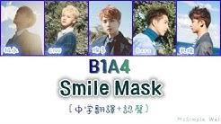 [中字翻譯+認聲] B1A4 - Smile Mask (微笑面具) 歌詞