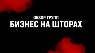 Бизнес на шторах! | Обзор групп Вконтакте