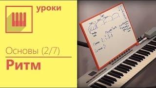 Игра на фортепиано для начинающих - Ритм